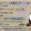 【2017年日本打工度假】如何領取在留卡、住民票、健保、國民年金保險料免除?