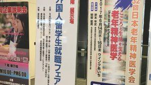 【2017年日本打工度假找工作篇】Hello Work主辦的留學生就職活動